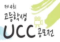 제4회 고등학생 UCC공모전 이미지