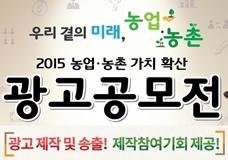 우리 곁의 미래, 농업 농촌 2015 농업 농촌 가치 확산 광고 공모전 이미지