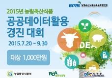 2015 농림축산식품 공공데이터활용 경진대회 이미지