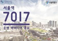 서울역 7017 운영아이디어 공모전 이미지