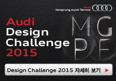 Audi Design Challenge(아우디 디자인 챌린지) 2015 이미지