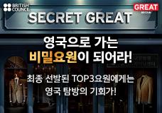 'Secret GREAT! 영국으로 가는 비밀 요원이 되어라' 공모전 이미지