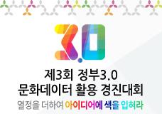 '제3회 정부3.0 문화데이터 활용 경진대회' 이미지