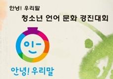 """안녕! 우리말 """"청소년 언어문화 경진대회"""" 이미지"""