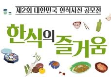 제2회 대한민국 한식사진 공모전 이미지