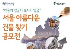 서울 아름다운 건물 찾기 공모전 이미지