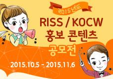 2015 RISS/KOCW 홍보콘텐츠 공모전 이미지