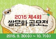 2015 제4회 쌀문화 공모전 이미지