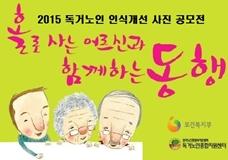 2015년 독거노인 인식개선 사진 공모전 이미지