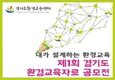 제1회 경기도 환경교육자료 공모전 이미지