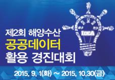 제2회 해양수산 공공데이터 활용 경진대회 이미지
