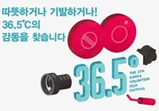 제2회 한국자원봉사 영상제 공모전(장관상과 총700만원의 상금) 이미지