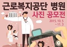 [온국민 누구나 이용할수 있는 근로복지공단 병원 사진 공모전(~11.3)] 이미지