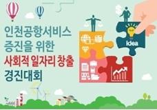 인천국제공항공사 사회적 일자리 창출 경진대회 이미지