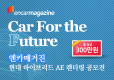 Car For the Future 이미지