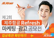제 2회 제주항공 Refresh 마케팅·광고 공모전 이미지