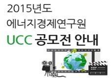 2015년도 에너지경제연구원 UCC 공모전 이미지