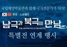 무료강연! 남극의 생생한 현장 세미나&토크콘서트 이미지
