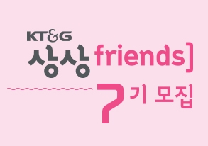 KT&G 상상friends 7기 모집 이미지