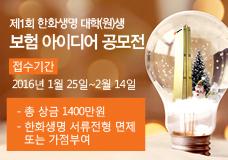 제1회 한화생명 대학(원)생 보험 아이디어 공모전 이미지