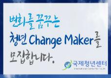 변화를 꿈꾸는 `청년 Change Maker` 모집 이미지