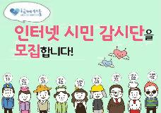[서울특별시] 2016년 서울시 인터넷 시민감시단을 모집합니다!(선착순) 이미지