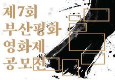 2016 제7회 부산평화영화제 출품작 공모 이미지