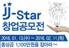 JJ-Star 창업공모전 이미지