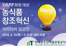 YAFF 회원대상 농식품 창조혁신 아이디어 공모전 이미지