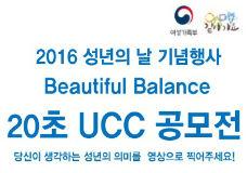 [여성가족부] 2016 성년의 날  Beautiful Balance 20초 UCC 공모전 이미지