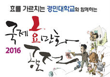 2016 제8회 국제효만화공모전? 이미지