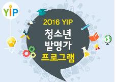 2016 YIP(청소년 발명가 프로그램) 아이디어 모집 공고 이미지