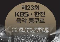 제23회 KBS-한전 음악콩쿠르 이미지