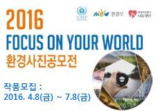 [유넵한국위원회] 2016 Focus on Your World 환경사진공모전 모집(~7/8) 이미지