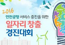 2016 인천공항 서비스증진을 위한 일자리창출 경진대회 이미지