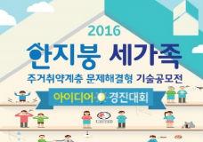 2016 한지붕 세가족 아이디어 대회 이미지