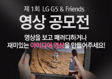 LG G5&Friends 영상공모전 이미지