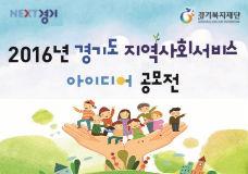 2016년 경기도 지역사회서비스 아이디어 공모전 이미지