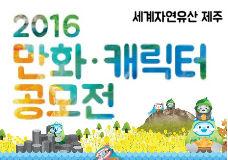 2016년 세계자연유산 제주 만화·캐릭터 공모전 이미지