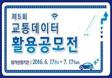 [한국도로공사] 제5회 교통데이터 활용 공모전 이미지