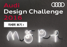 Audi Design Challenge 2016  이미지