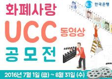 한국은행 화폐사랑 UCC 동영상 공모전 이미지