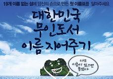 대한민국 무인도서 이름 지어주기 ≪호호해요 공모전≫ 이미지