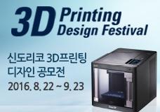 신도리코 3D 프린팅 디자인 공모전 이미지