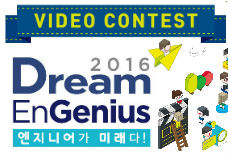 엔지니어가 미래다! 2016 Dream EnGenius VIDEO CONTEST 이미지