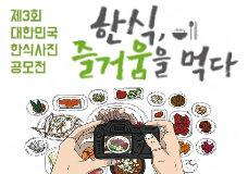 제3회 대한민국 한식사진 공모전, 한식, 즐거움을 먹다 이미지