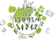 2016년 우수 환경도서 독후감 공모전 이미지