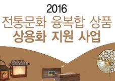 2016 전통문화 융복합 상품 상용화 지원 사업 이미지