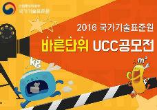 2016 국가기술표준원 바른단위 UCC 공모전 이미지