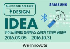 WE-Innovate 블루투스 스피커 디자인 공모전 이미지